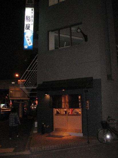 大阪くいだおれツアー 越中屋