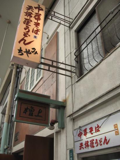 尾道 みやち _2_