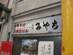 尾道 みやち _1_