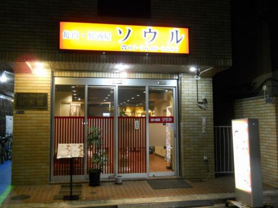 ソウル外観6-24-01