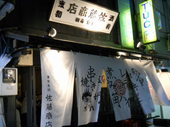 佐藤商店12