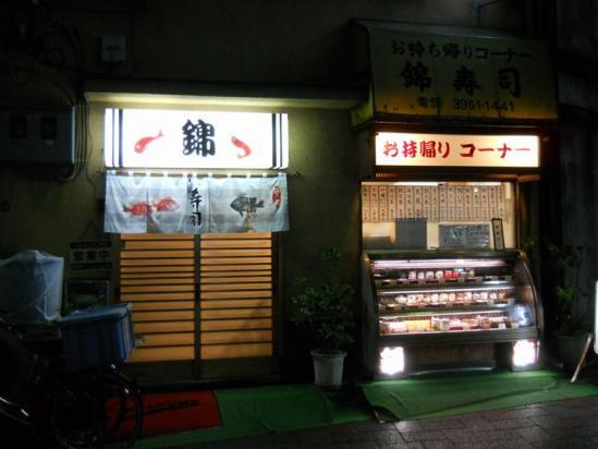 錦寿司14
