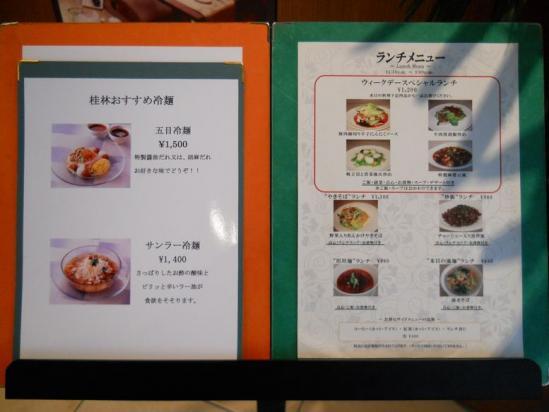 桂林炒飯ランチ06