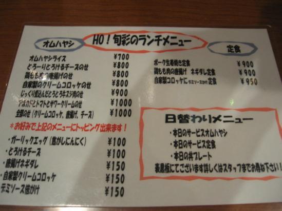 三越前 HO旬 006 _2_