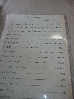 京都グリルアローン  _4_