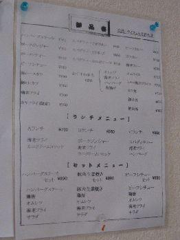 人形町 キッチン中村 001