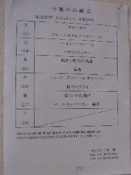 人形町 キッチン中村 002