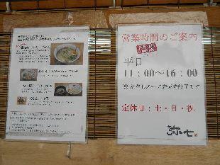 弥七外観03