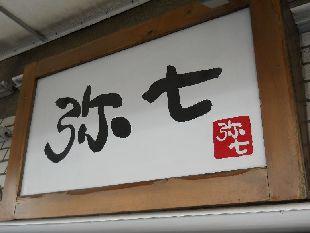 弥七外観04