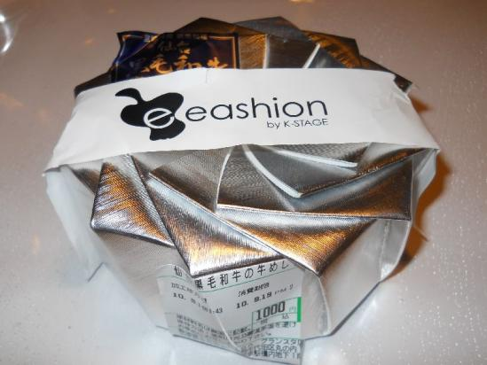 EASHION牛めし小箱01