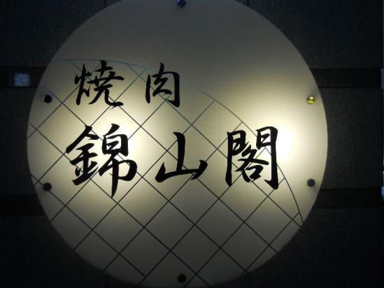 錦山閣06