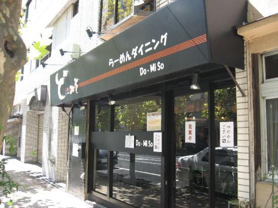 どみそ、八丁堀 006