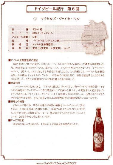 ビール紀行6-1