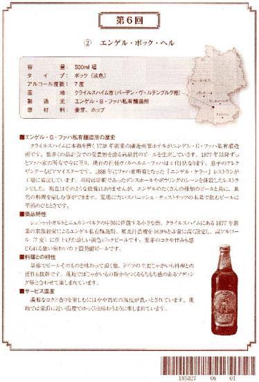 ビール紀行6-2