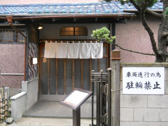 よし田05