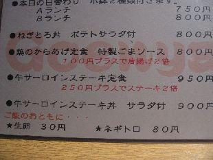小舟町goenya _1_