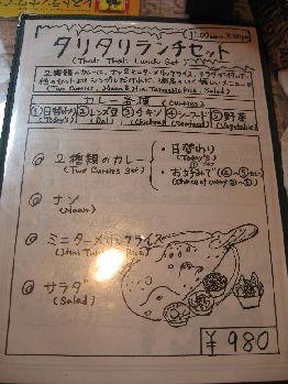 """小舟町カレー """"ナワブ"""""""