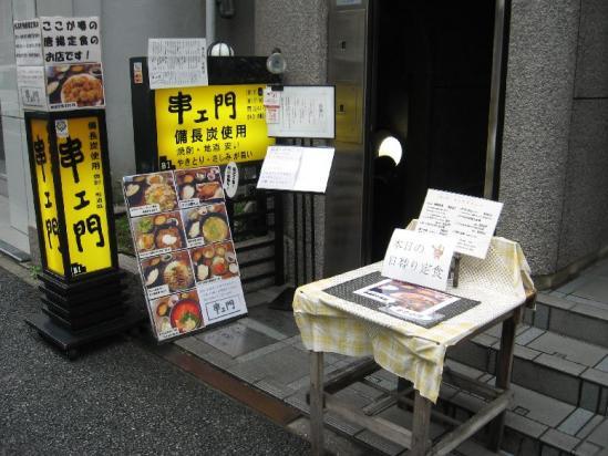 三越前 串エ門 室町店 009