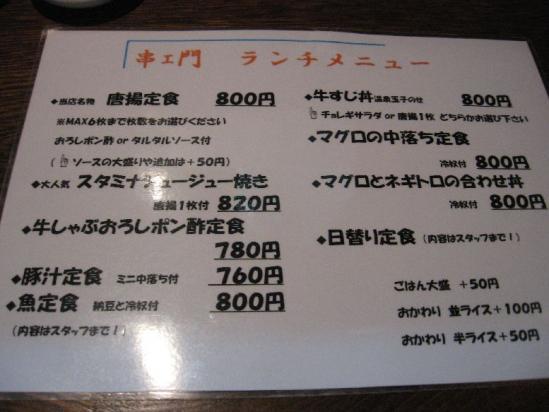 三越前 串エ門 室町店 001