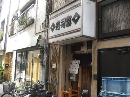 小伝馬町 寿司富 003