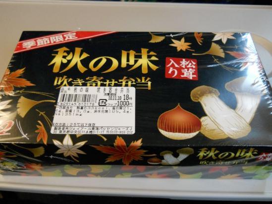 駅弁秋の味01