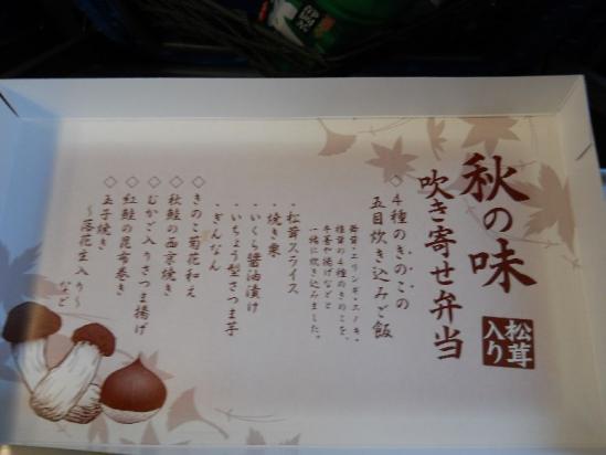 駅弁秋の味05