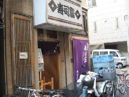 寿司富 NO[1].2 004