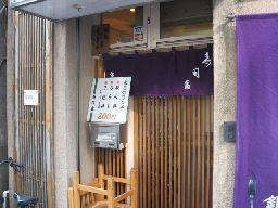 寿司富 NO[1].2 003