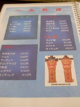 東京苑メニュー02