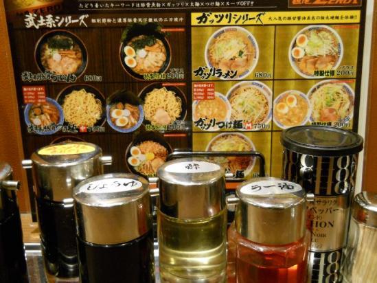 麺屋ZERO101