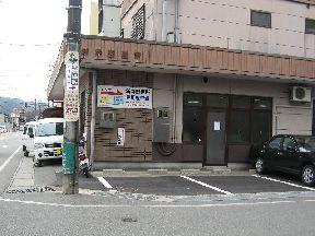 高山 新井製麺所 009