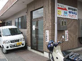 高山 新井製麺所 010