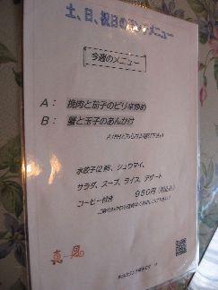 高山 真風 _2_