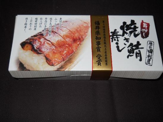 焼きサバ寿司01
