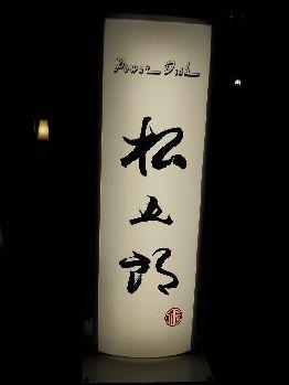 松五郎外観01