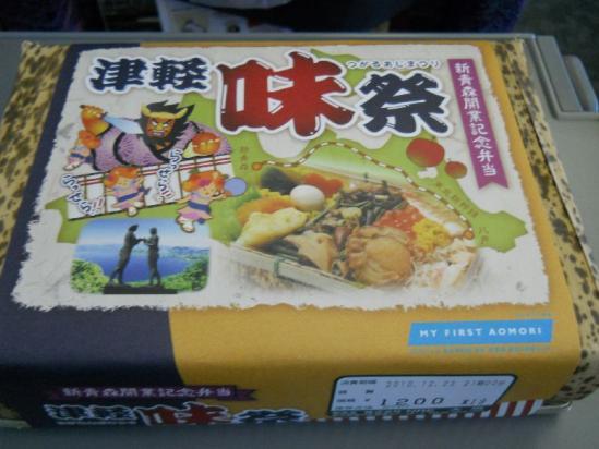 津軽味祭01
