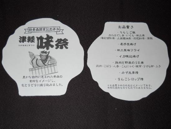 津軽味祭06