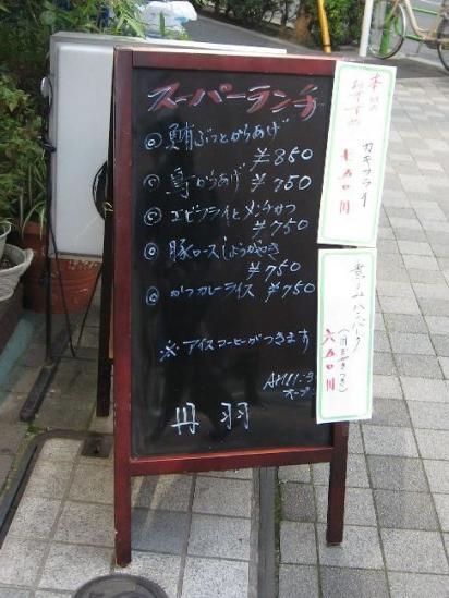 小舟町 丹羽 _1_