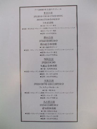 ABBA日本ツアー
