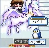 白馬に乗った・・・