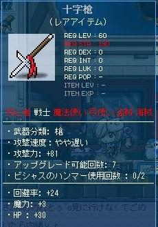 これが杖とか棒ならねぇ・・・。