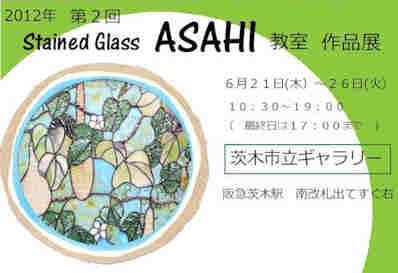 asahi作品展2