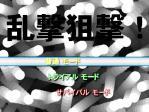 乱撃-狙撃(1)