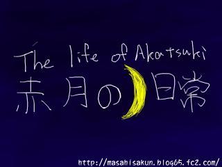 赤月の日常