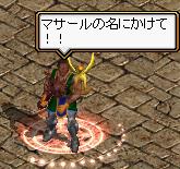 マサールの名にかけて!!