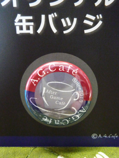 A.G.Cafe缶バッジアップweb