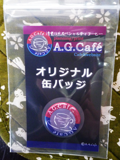 A.G.Cafe缶バッジweb