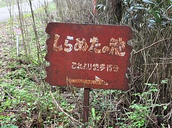 201106_shiranutanoike_01.jpg