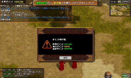 RedStone 09.12.18[17]