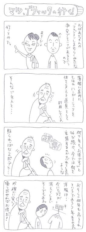 ブテック1